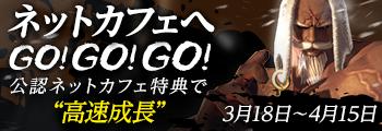 公認ネットカフェへ GO! GO! GO!